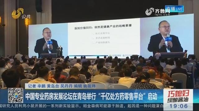 """中国专业药房发展论坛在青岛举行 """"千亿处方药零售平台""""启动"""