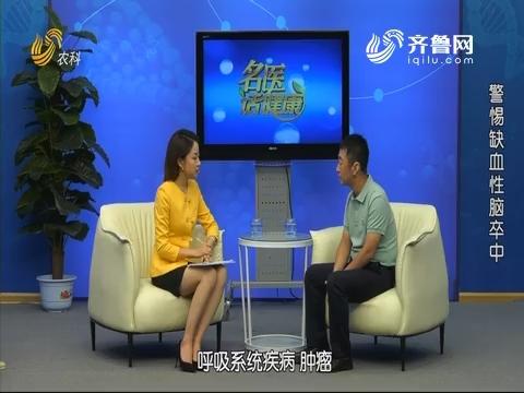 20190630《名医话健康》:名医张金平——警惕缺血性脑卒中
