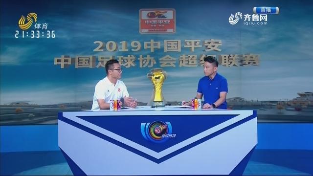 山东鲁能泰山VS北京中赫国安(下)