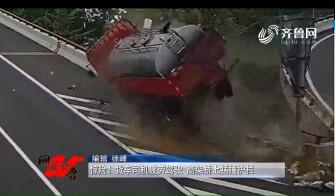 《问安齐鲁》06-29播出《惊险!货车司机疲劳驾驶 高架桥上猛撞护栏》