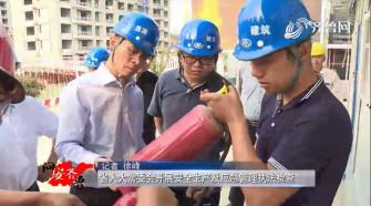 《问安齐鲁》06-29播出《省人大常委会开展安全生产及应急管理执法检查》