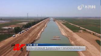 《问安齐鲁》06-29播出《山东:汛前灾后重点防洪减灾工程建设任务完成》