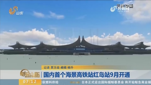 【闪电新闻排行榜】国内首个海景高铁站红岛站9月开通