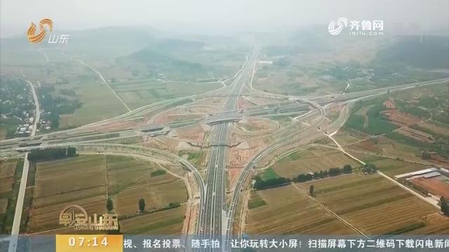 【闪电新闻排行榜】泰东高速主线提前6个月通车 泰安至平阴1小时到达