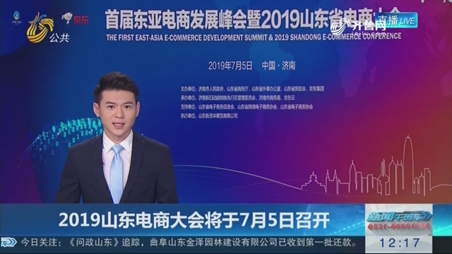2019山东电商大会将于7月5日召开
