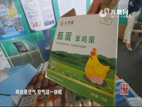 聚焦中国农业创富大会——父子源:可以生吃的鸡蛋