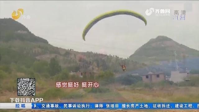 【拉呱带你耍】济南滑翔伞
