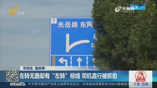 """【听民生 跑政事】左转无路却有""""左转""""标线 司机直行被抓拍"""