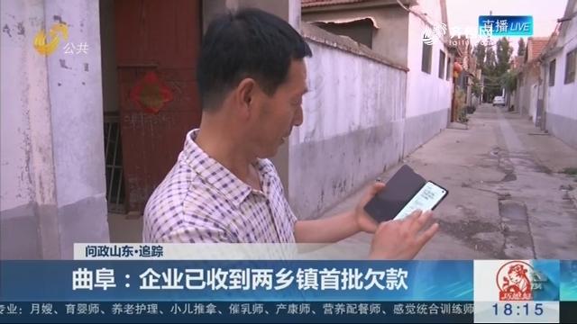 【问政山东·追踪】曲阜:企业已收到两乡镇首批欠款