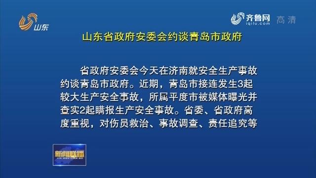 山东省政府安委会约谈青岛市政府