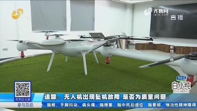 聊城:追踪——无人机出现坠机故障 是否为质量问题?