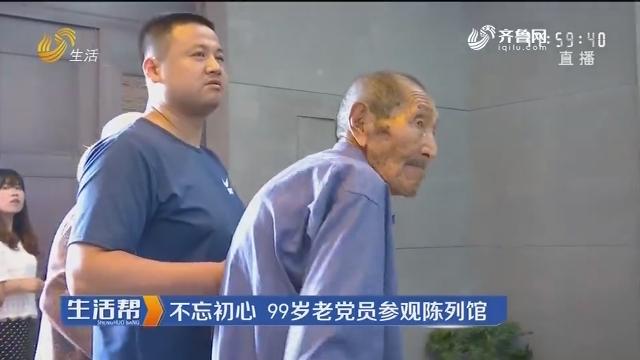 潍坊:不忘初心 99岁老党员参观陈列馆