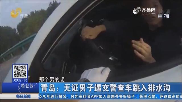 青岛:无证男子遇交警查车跳入排水沟