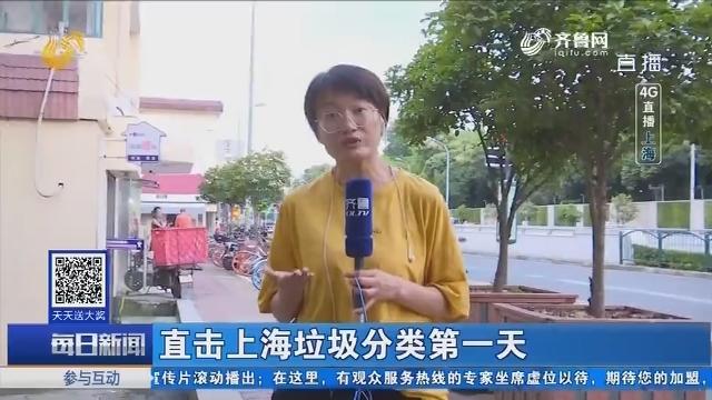 4G直播:直击上海垃圾分类第一天