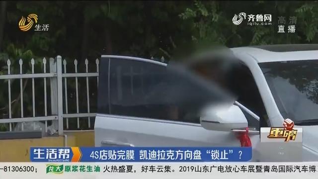 """【重磅】潍坊:4s店贴完膜 凯迪拉克方向盘""""锁止""""?"""
