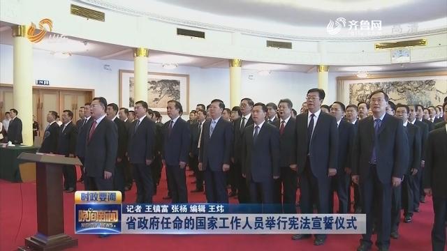 省政府任命的國家工作人員舉行憲法宣誓儀式