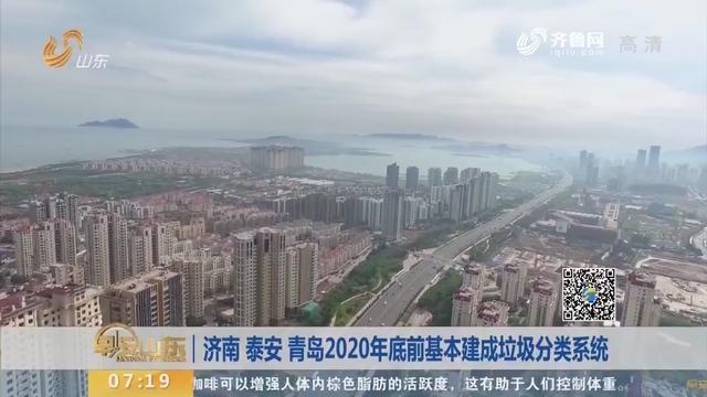 【闪电新闻排行榜】济南 泰安 青岛2020年底前基本建成垃圾分类系统