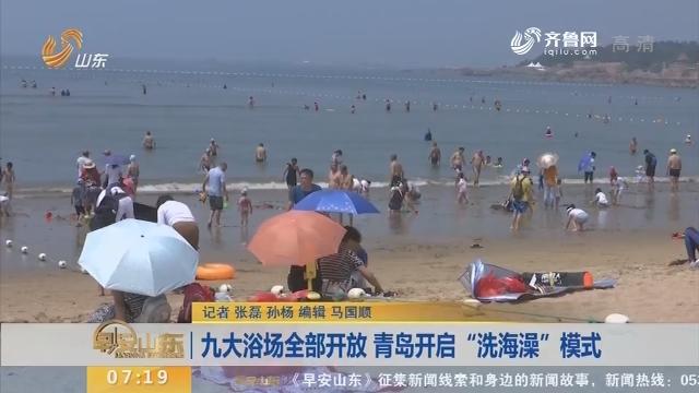 """【闪电新闻排行榜】九大浴场全部开放 青岛开启""""洗海澡""""模式"""