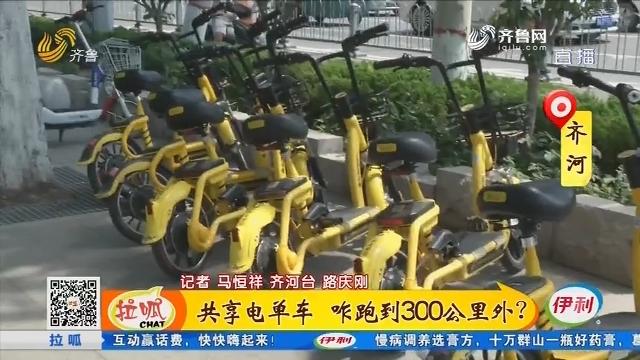 齐河:共享电单车 咋跑到30O公里外?