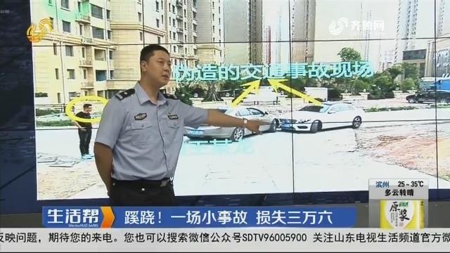 济南:蹊跷!一场小事故 损失三万六