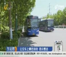 潍坊:公交车上乘客倒地 意识昏迷