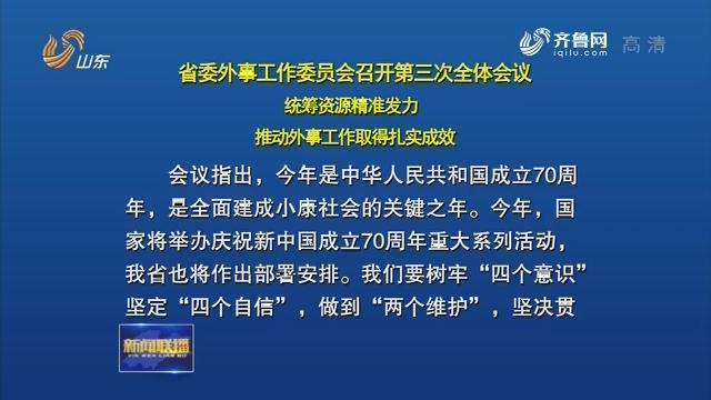 省委外事工作委員會召開第三次全體會議