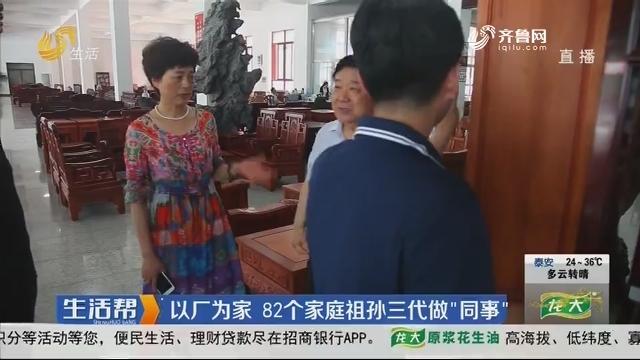 """潍坊:以厂为家 82个家庭祖孙三代做""""同事"""""""