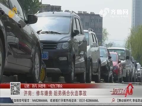 济南:修车嫌贵 姐弟俩合伙造事故