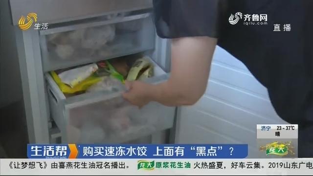 """济南:购买速冻水饺 上面有""""黑点""""?"""