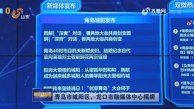 青岛市城阳区、龙口市融媒体中心揭牌