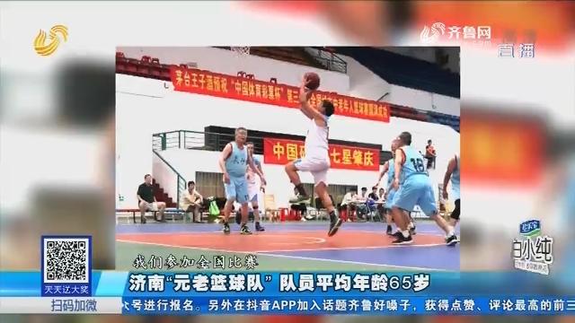 """济南""""元老篮球队"""" 队员平均年龄65岁"""
