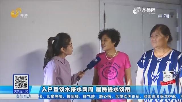 淄博:入户直饮水停水两周 居民提水饮用