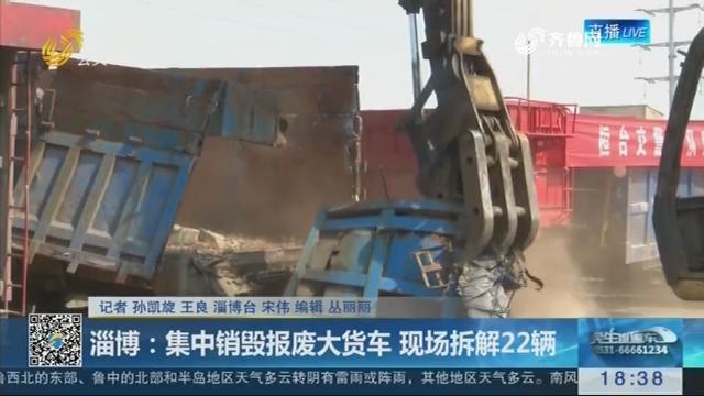 淄博:集中销毁报废大货车 现场拆解22辆