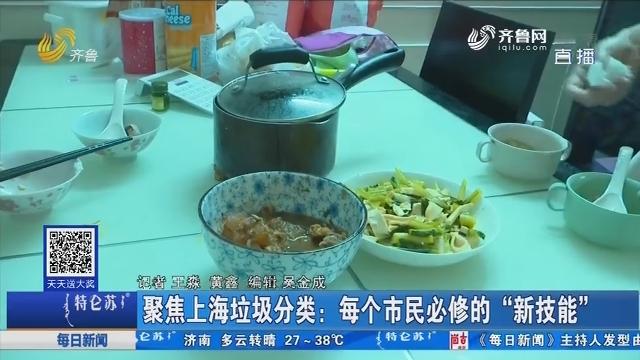 """聚焦上海垃圾分类:每个市民必修的""""新技能"""""""