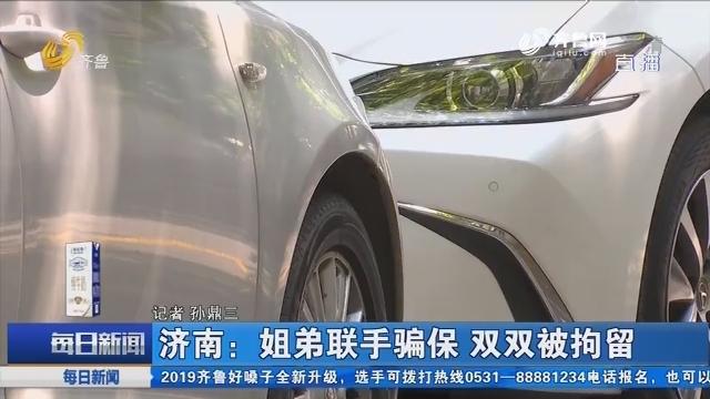济南:姐弟联手骗保 双双被拘留
