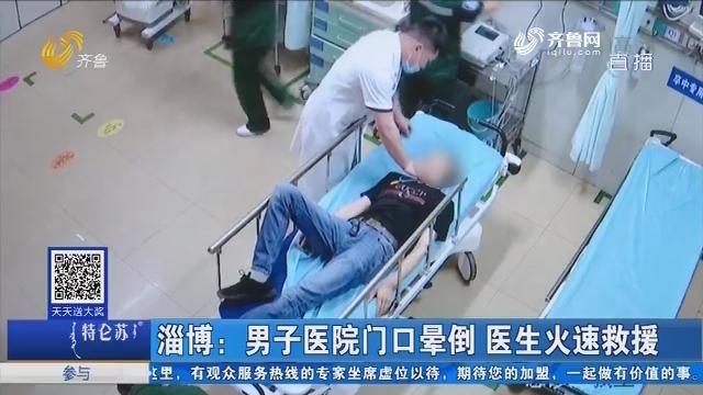 淄博:男子医院门口晕倒 医生火速救援