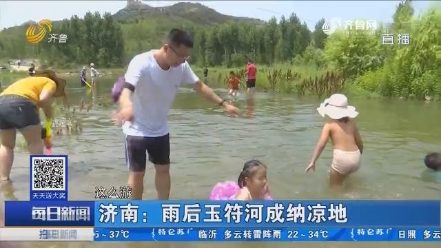 济南:雨后玉符河成纳凉地