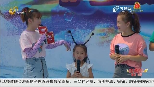 """20190702《让梦想飞》:""""天线宝宝""""来闯关"""