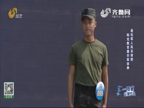 20190702《我是大明星》:退伍军人风采依然 阳光教官展示军体拳