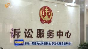 济南:聚焦民心民意民生 多元化解矛盾纠纷