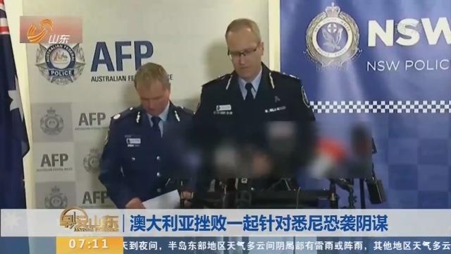 澳大利亚挫败一起针对悉尼恐袭阴谋
