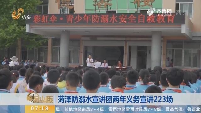 【闪电新闻排行榜】菏泽防溺水宣讲团两年义务宣讲223场