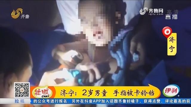 济宁:2岁男童 手指被卡铃铛
