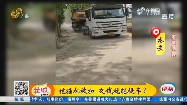 泰安:挖掘机被扣 交钱就能提车?