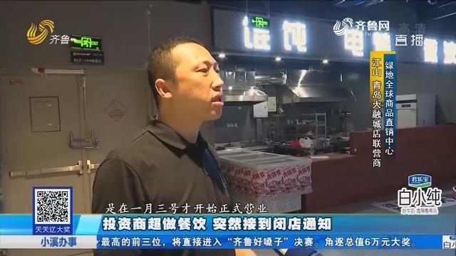 青岛:投资商超做餐饮 突然接到闭店通知