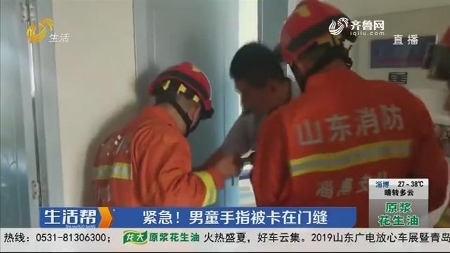淄博:紧急!男童手指被卡在门缝