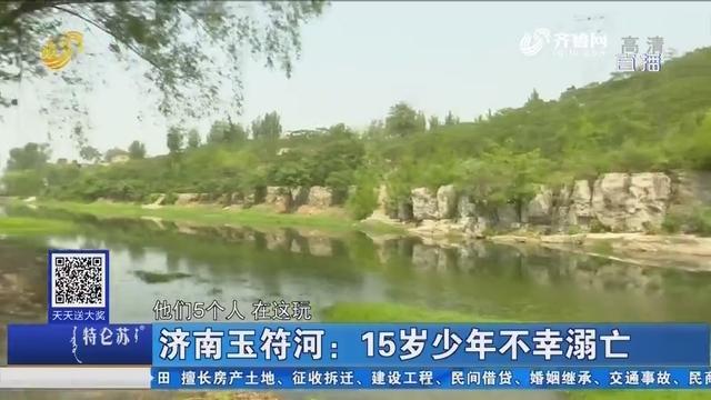 济南玉符河:15岁少年不幸溺亡