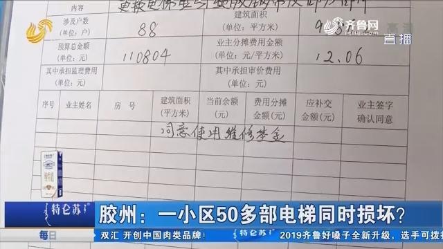 胶州:一小区50多部电梯同时损坏?