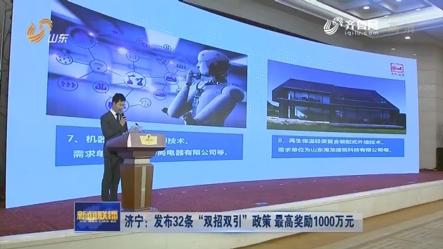 """济宁:发布32条""""双招双引""""政策 最高奖励1000万元"""