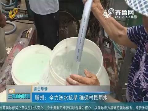 【直击旱情】滕州:全力送水抗旱 确保村民用水